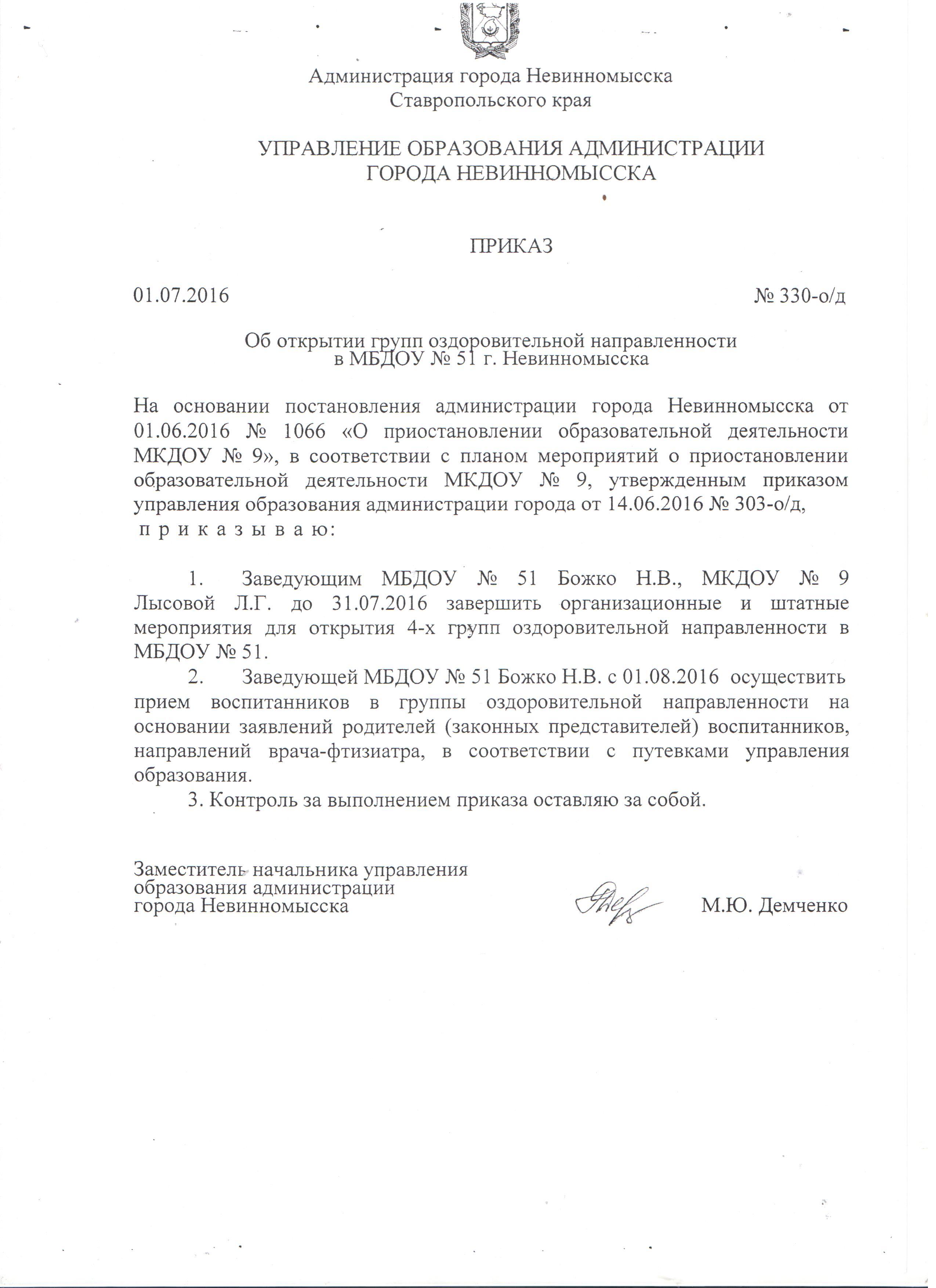 приказ об открытии групп оздоровительной направленности(1)
